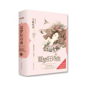 夏梦狂诗曲 君子以泽 9787511344793 中国华侨出版社 正版图书
