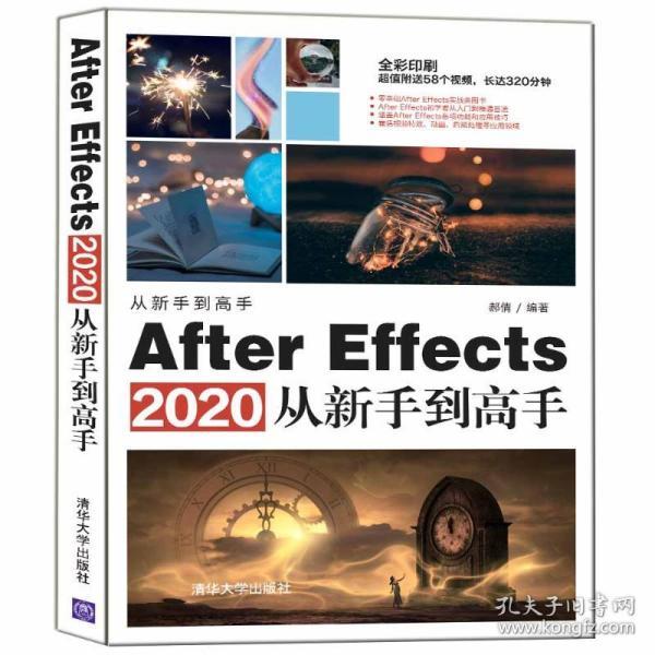 AfterEffects2020从新手到高手(从新手到高手)