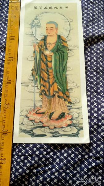 南无地藏王菩萨像,八十年代日本二玄社印制。多拍邮费合并一公斤以内一个价格