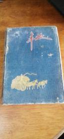 丰收---老日记本