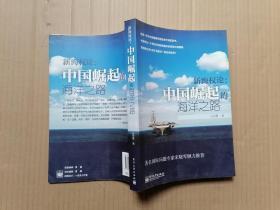 新海权论:中国崛起的海洋之路  馆藏
