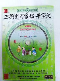 DR157758 中华传统文化经典系列--三字经、百家姓·千字文(内附光盘)(一版一印)