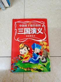 DR159454 世界少年文学经典文库--中国孩子最喜欢的-三国演义(拼音美绘本)