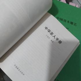 中华茶人手册  没有书皮