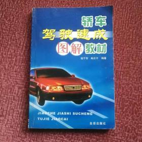轿车驾驶速成图解教材