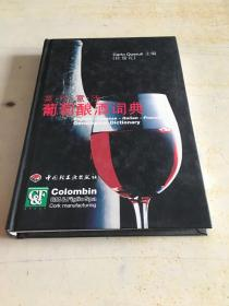 葡萄酿酒词典:英·汉·意·法对照