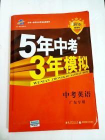 DR167241 5年中考3年模拟·中考英语