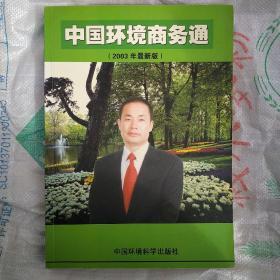 中国环境保护商务通:2003年最新版