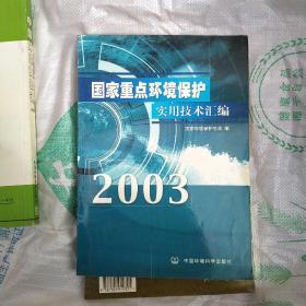 国家重点环境保护实用技术汇编.2003年