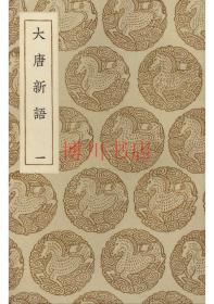 【复印件】大唐新语(二册)