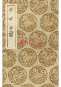 【复印件】唐语林附校勘记(四册)