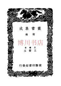 【复印件】四朝闻见录附录(三册)
