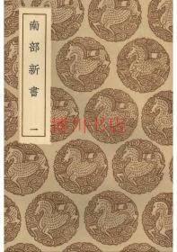 【复印件】南部新书(二册)
