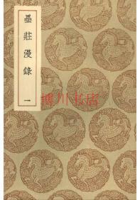 【复印件】墨庄漫录(三册)