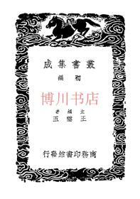 【复印件】广阳杂记(三册)