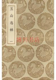 【复印件】五山志林(二册)