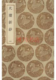 【复印件】尺牍新钞(四册)