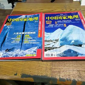 中国国家地理2010.12  2011.1冰川人生专辑(上下)