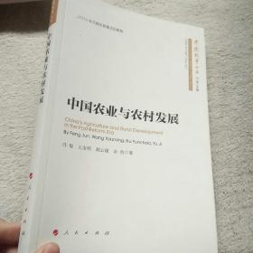 中国农业与农村发展(中国故事丛书)