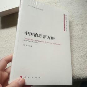 中国治理新方略