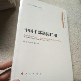 中国干部选拔任用(中国故事丛书)