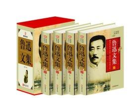 鲁迅文集(4卷)(插盒)
