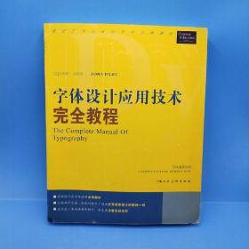 字体设计应用技术完全教程