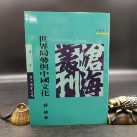 台湾东大版 钱穆《世界局势与中国文化》(锁线胶订)