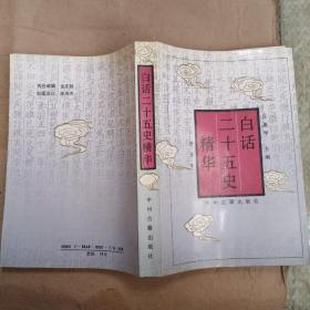 白话二十五史精华 :普及本