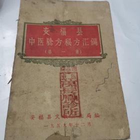 安福县中医验方秘方汇编(第一集)孔网孤本