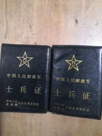 1990年士兵证(过期证书仅供收藏)