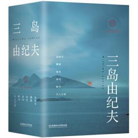 三岛由纪夫(全6册)