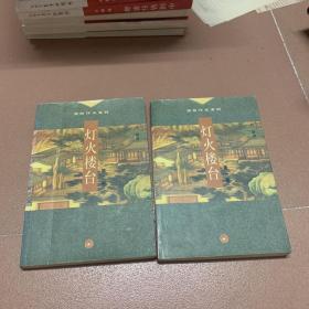灯火楼台 第一、第二册