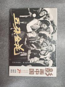 连环画 影画中国 庆祝中华人民共和国成立70周年  五朵金花