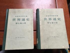 世界通史 第七卷 上下册