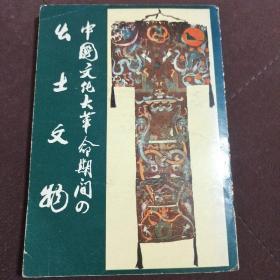 中国大革命期间的出土文物 (日文)