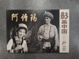 连环画  影画中国 庆祝中华人民共和国成立70周年    阿诗玛
