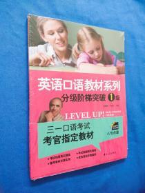 英语口语教材系列:分级阶梯突破1级  全新塑封未开