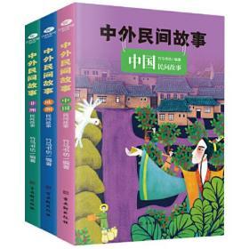 中外民间故事(全3册)