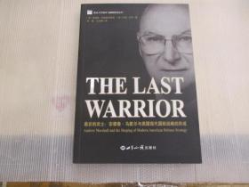 最后的武士 安德鲁 马歇尔与美国现代国防战略的形成