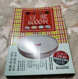 豆浆6000例(2012一版一印)