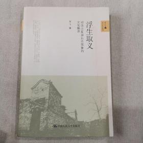 浮生取义  对华北某县自杀现象的文化解读