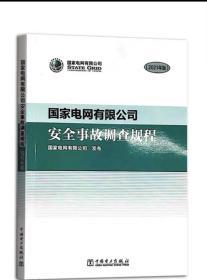促销书-国家电网有限公司安全事故调查规程2021年版