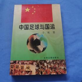 中国足球与国运(松坡书社社长吕翊国签名本)