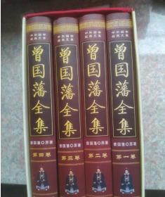 曾国藩全集 文白对照  共4册