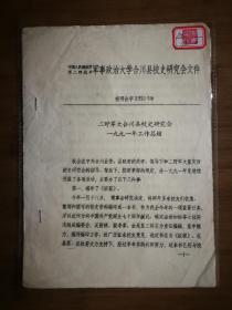 ●老重庆史料:《二野军大合川县校研会1991年工作总结》【16开5页】!