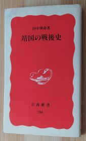 日文原版书 靖国の戦后史 田中 伸尚  (著)