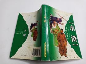水浒 中国古典文学名著 少年版