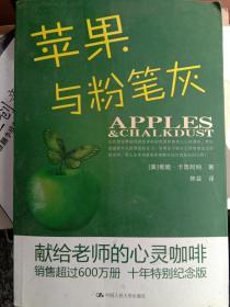 苹果与粉笔灰G