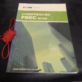 建筑节能设计软件 PBEC  用户手册